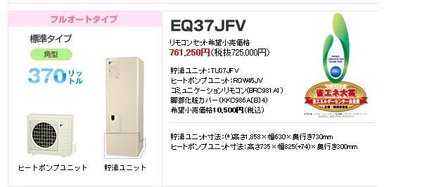 エコキュート.JPG