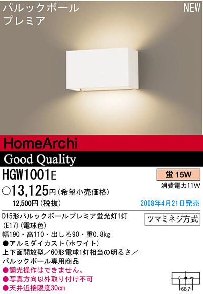 HGW1001E.jpg